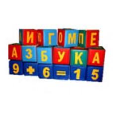 """Детские игровые кубики """"Азбука и математика"""" (16 модулей 25 см)"""