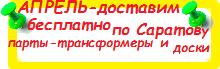 ПИШИ-СТИРАЙ. Школьная мебель и доски в Саратове